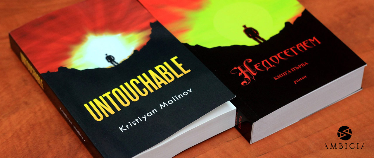 Untouchable book